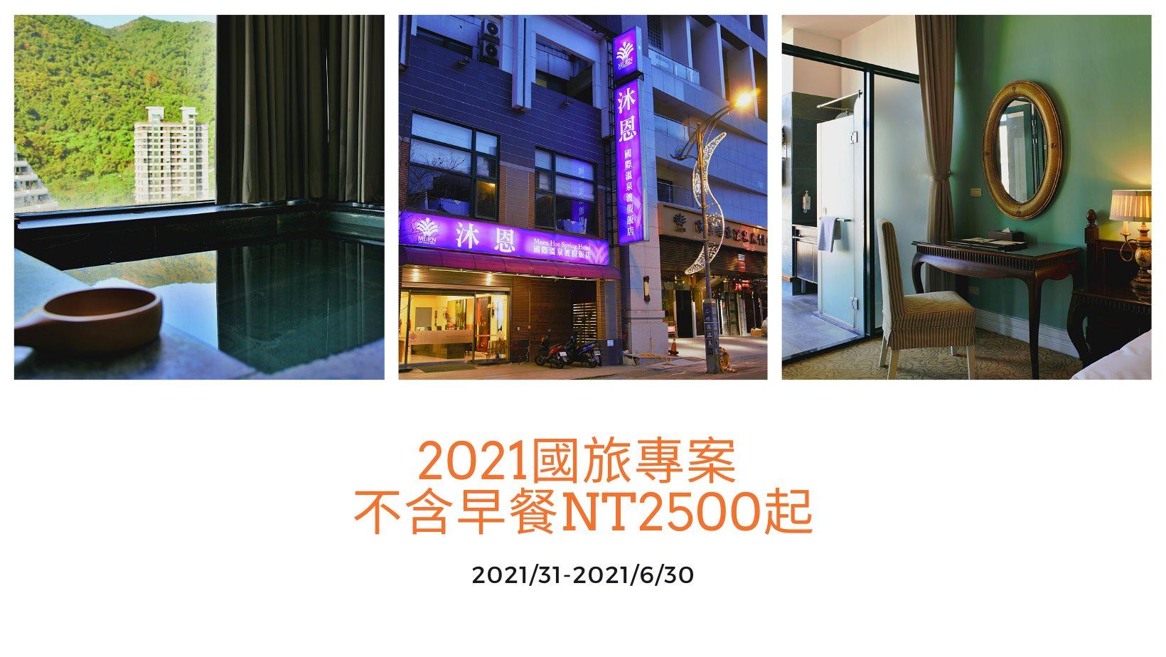 國旅2021住宿專案,平日NT2500起。