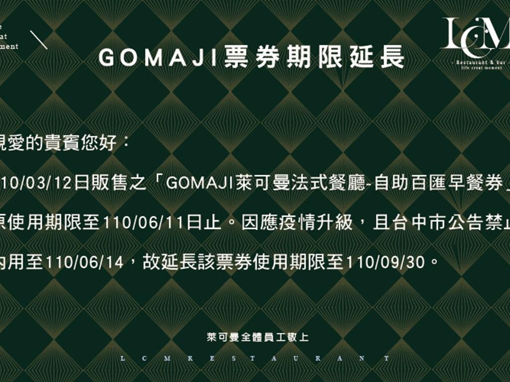 GOMAJI票券使用期限延長