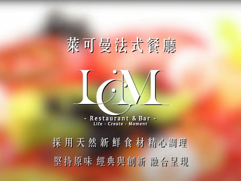 萊可曼法式餐廳|料理美學