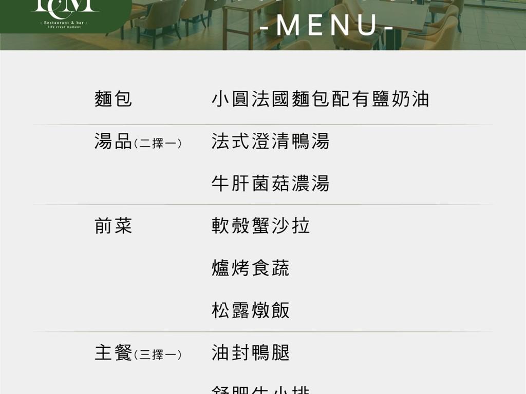 萊可曼法式餐廳|外帶餐點菜單