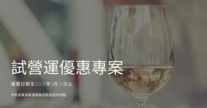 沐恩-遠東館:試營運優惠專案