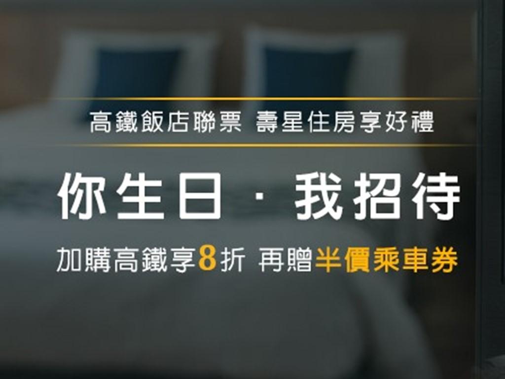 1-3月 「你生日.我招待」 高鐵聯票壽星住房專案<加購高鐵享8折 再贈半價乘車券!!!>