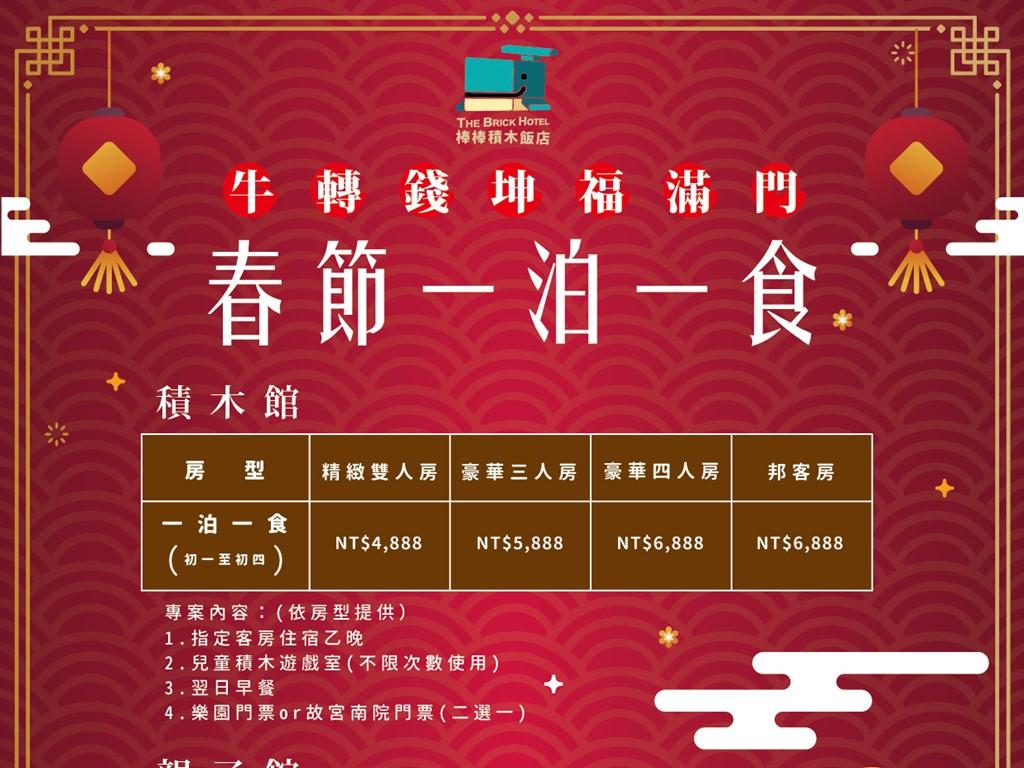 牛轉錢坤福滿門 春節住房一泊一食專案    訂房即送早餐+門票!(2021年2月12日至2月15日)