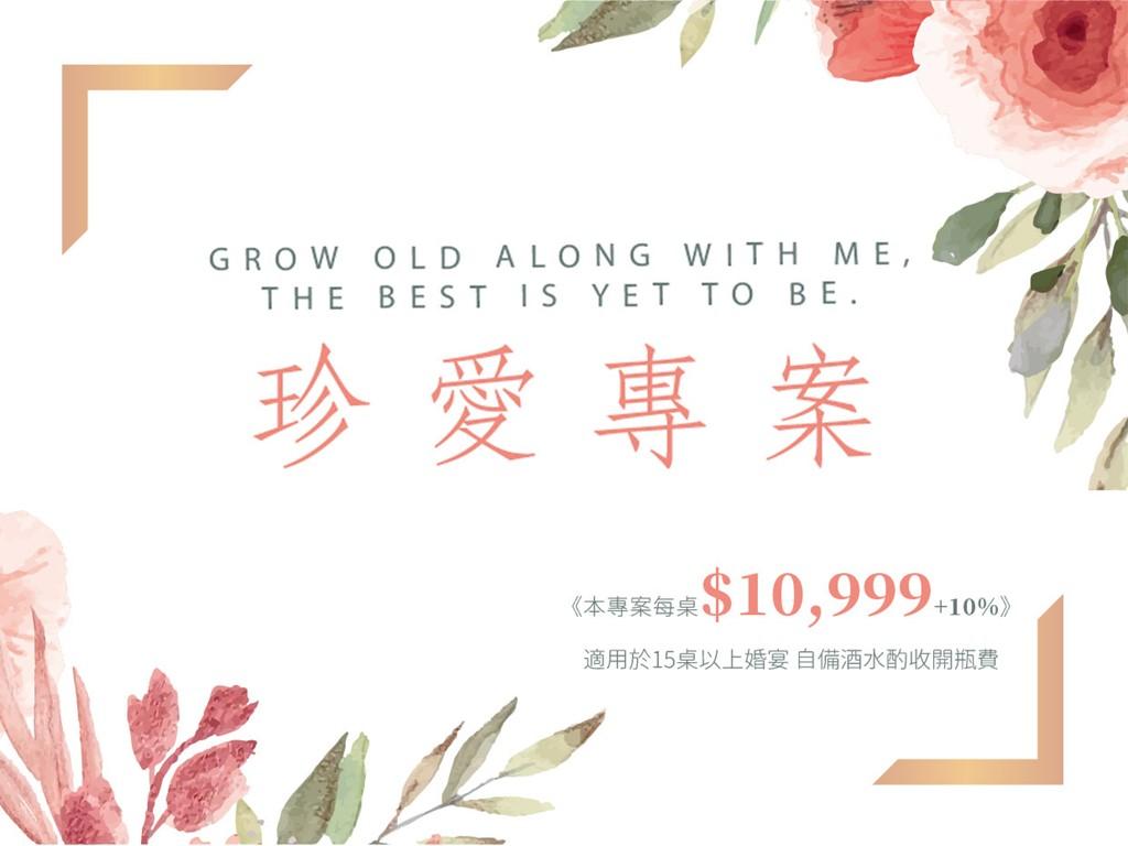 珍愛專案 超值優惠 NT$ 10,999 +10%起