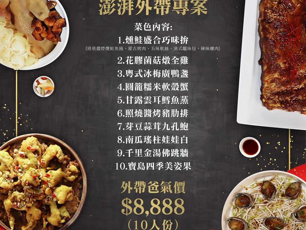 【HAPPY感爸DAY 】澎湃外帶專案,外帶/外送只要NT$8,888元