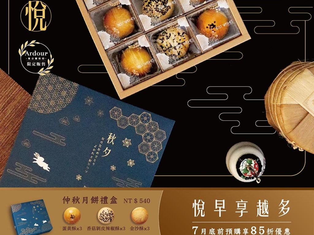 2021月來悅中秋月餅禮盒預定開始!