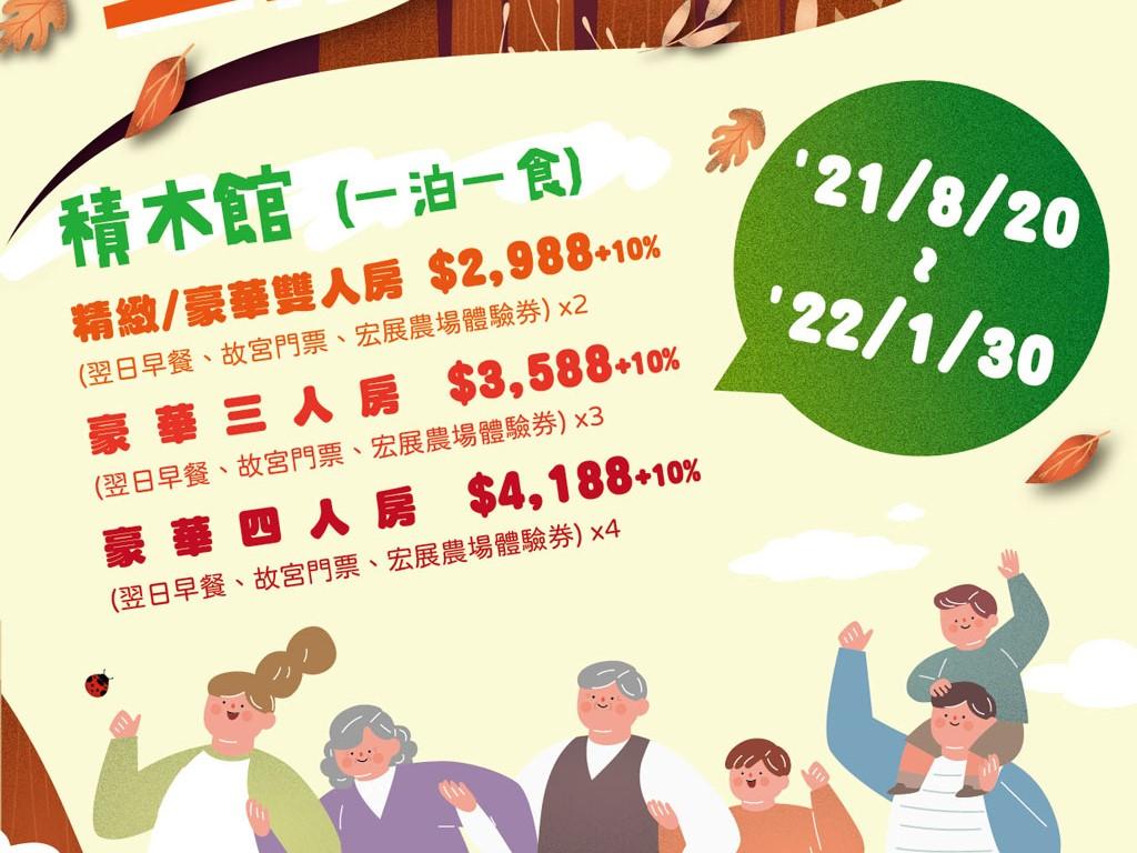 【樂享生活 】一泊一食專案 兩天一夜2,988元起/房