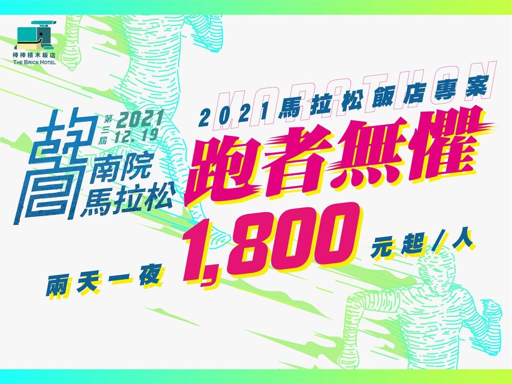 故宮南院馬拉松 跑者無懼 兩天一夜1,800元起/人