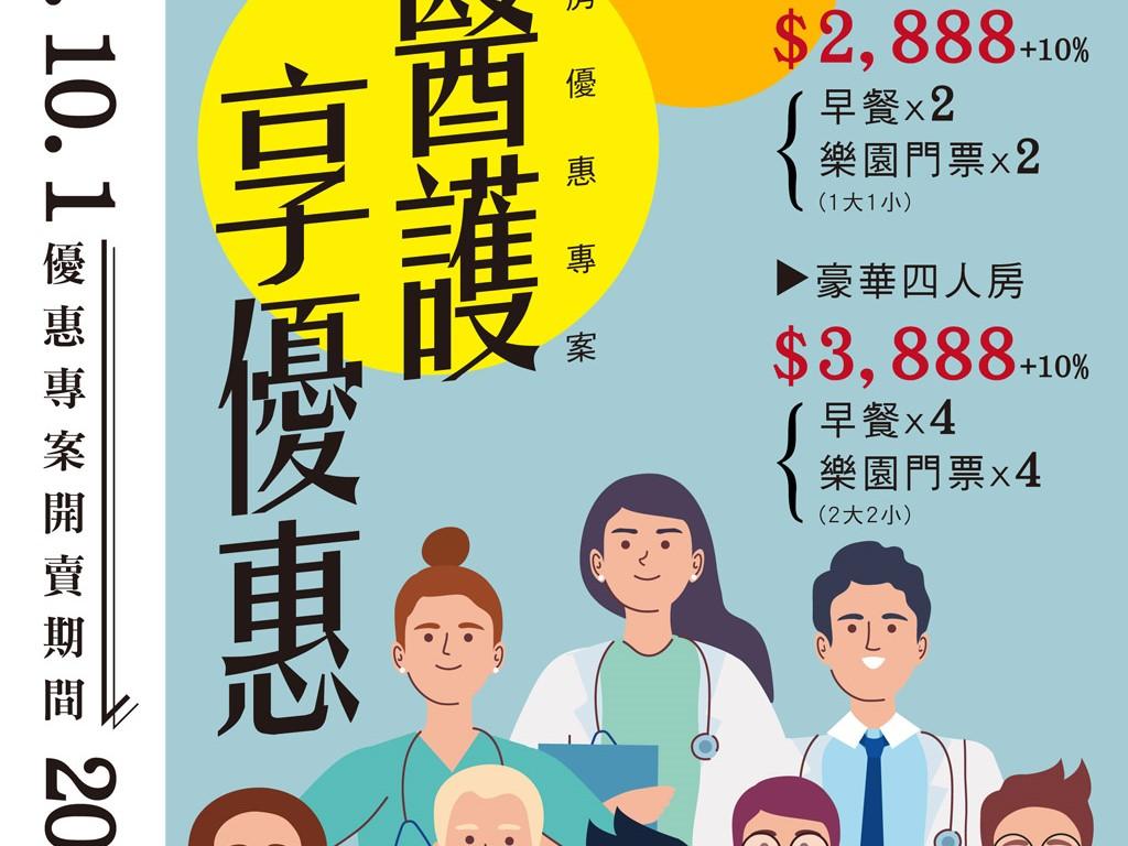 【敬醫護享優惠】一泊一食專案 持醫護證明兩天一夜2,888元起/房