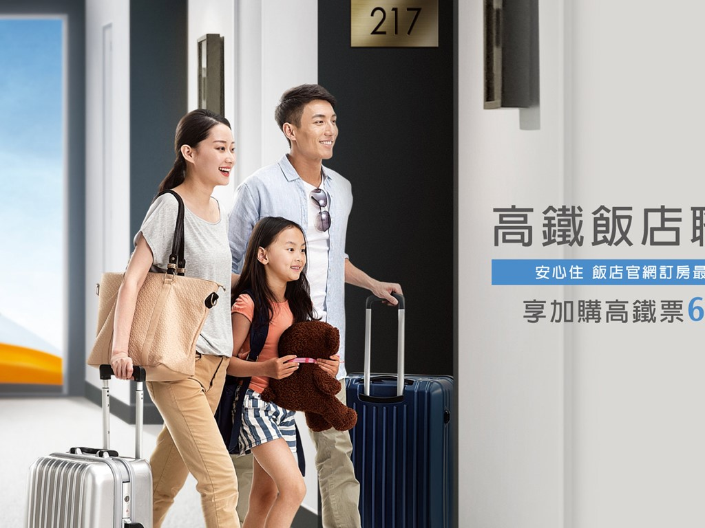 【高鐵優惠】安心住  飯店官網最優惠 指定對象再加碼