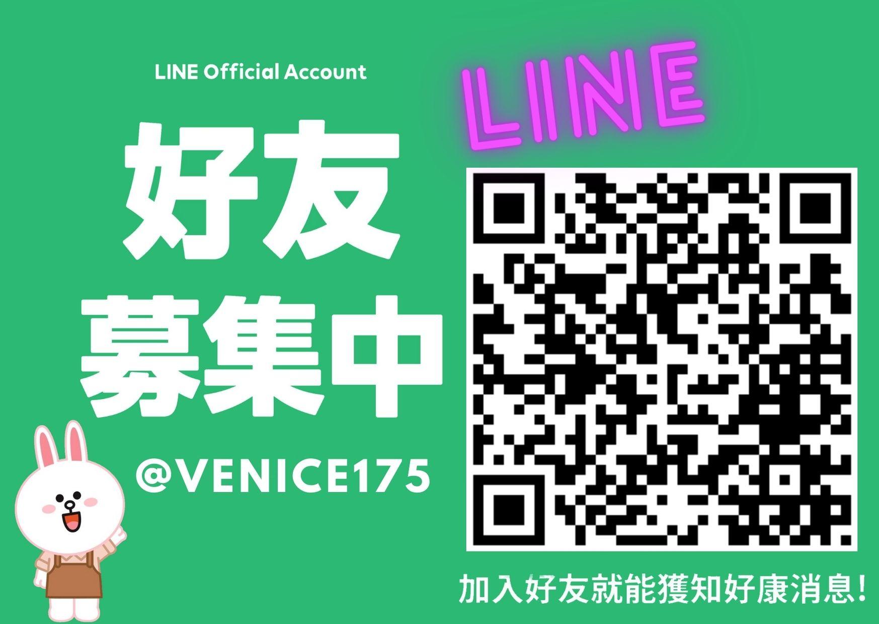 line 加入好友