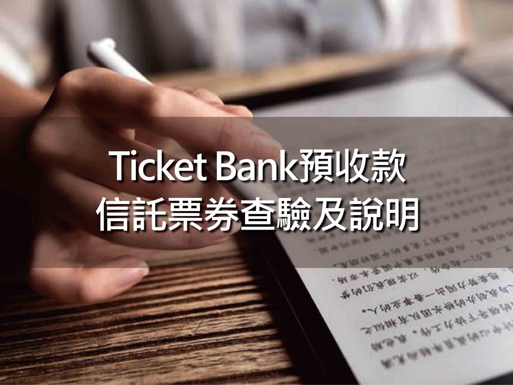 TicketBank預收款信託票券查驗及說明