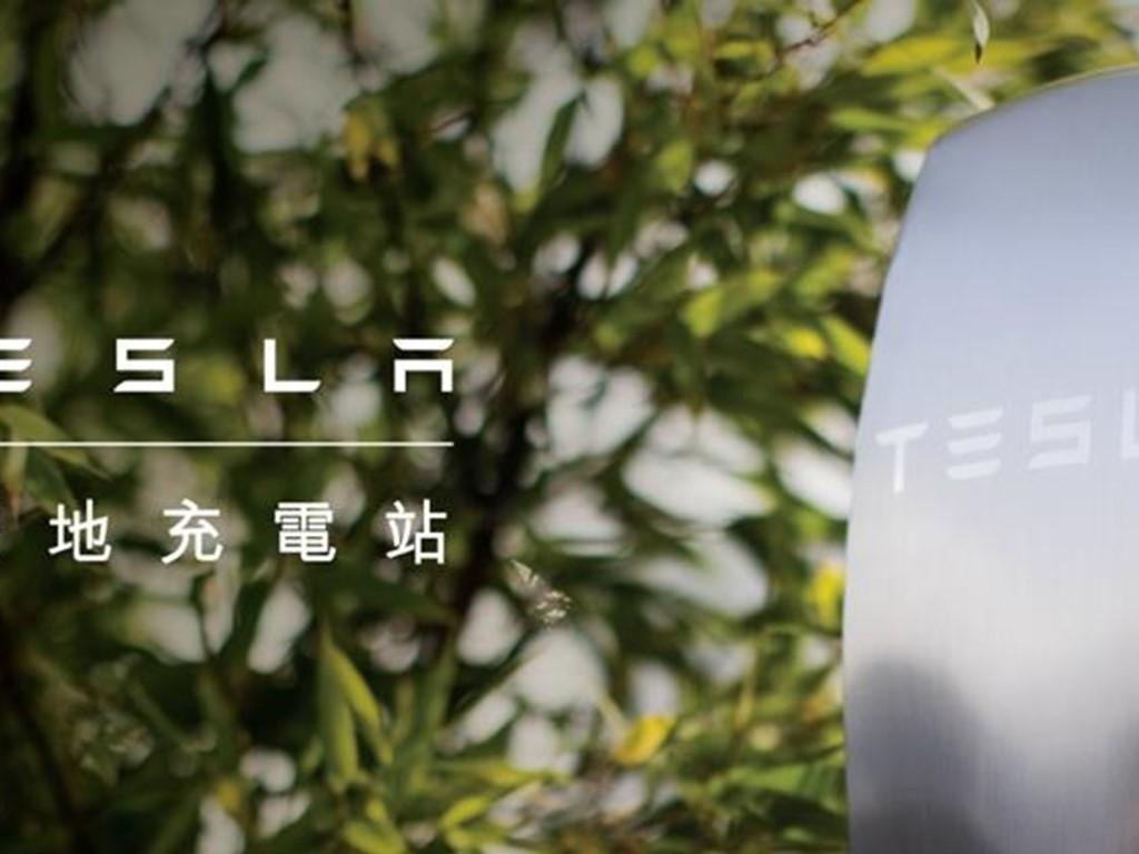 Tesla特斯拉充電站