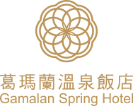 葛瑪蘭溫泉飯店