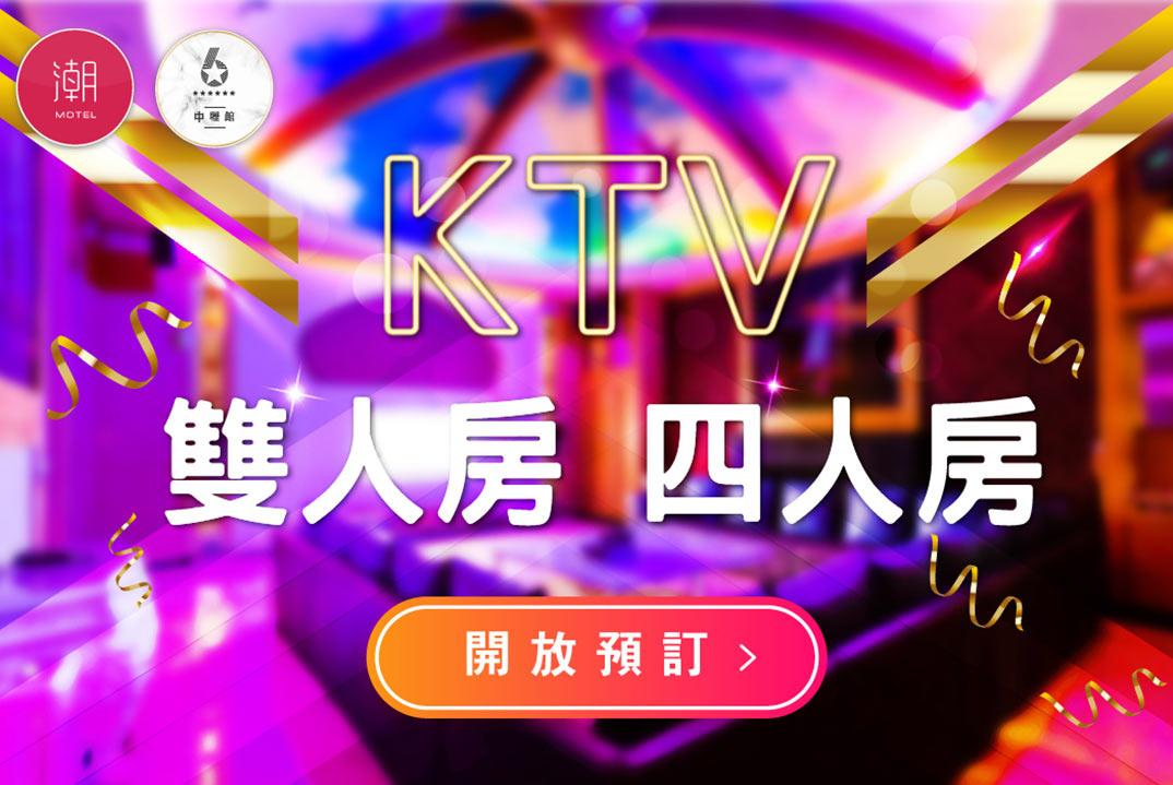 KTV房開放預訂 六星中壢館 潮旅館