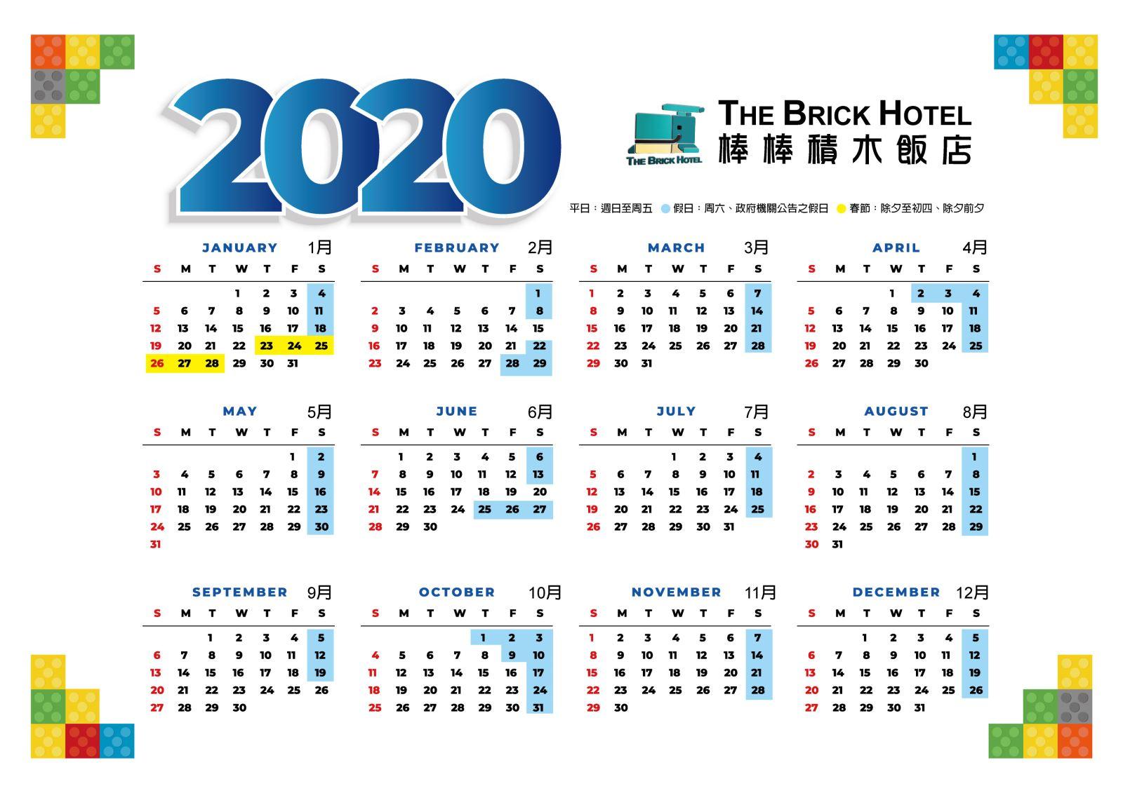 棒棒積木飯店 2020年平、假日公告
