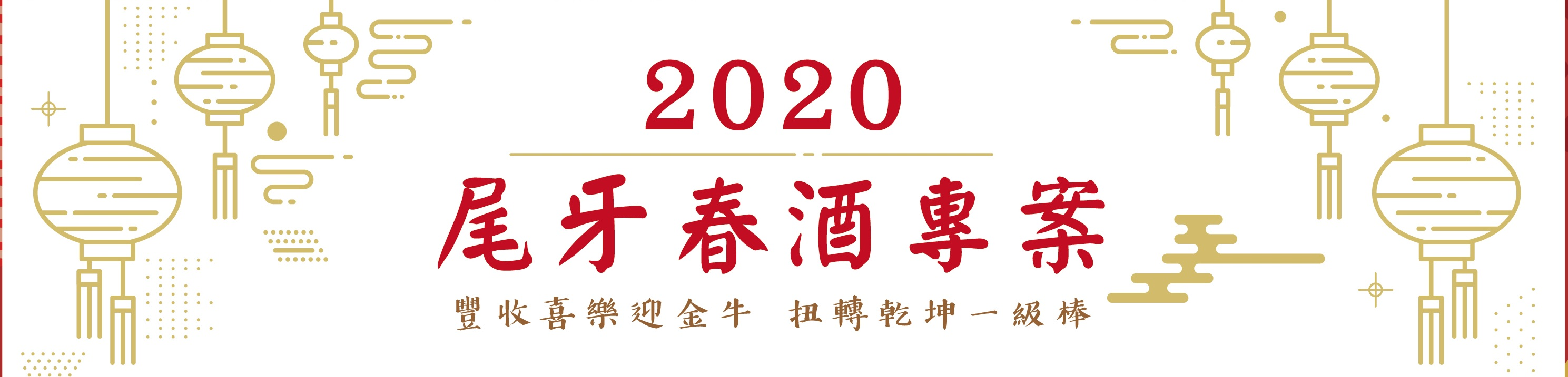 2020尾牙春酒專案-豐收喜樂迎金牛 扭轉乾坤一級棒