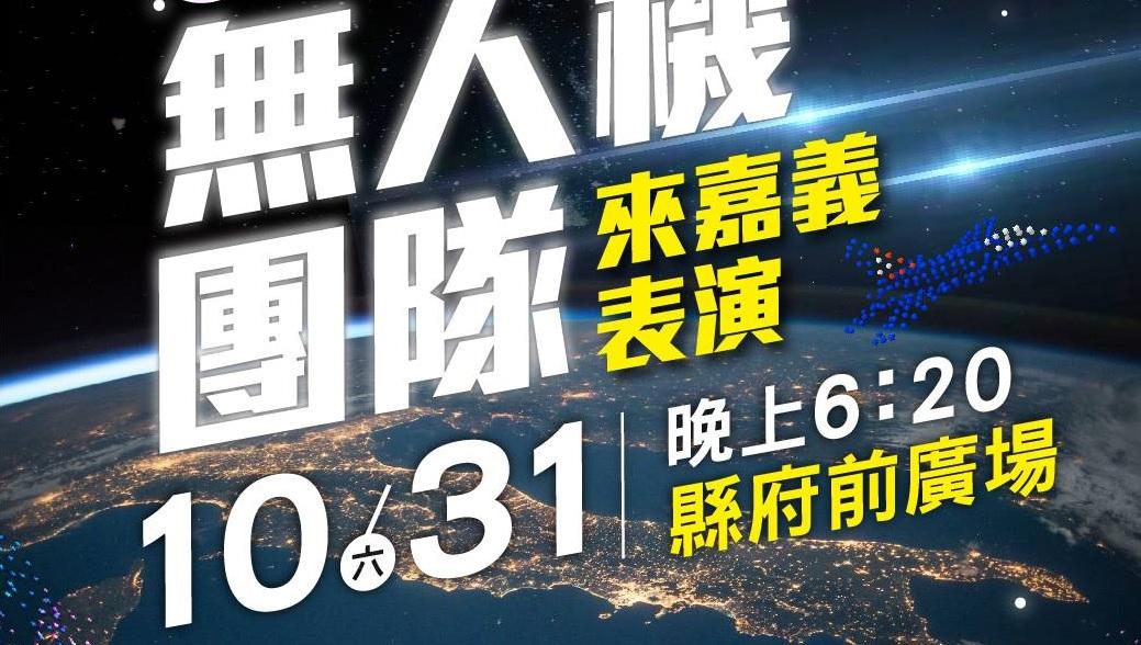 10/31(六)晚上6:20  嘉義縣府前廣場3百架無人機群飛表演