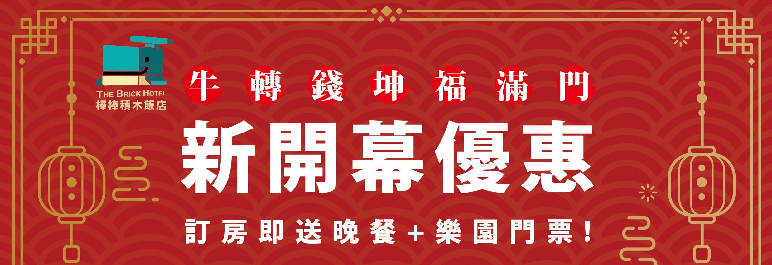 牛轉錢坤福滿門 春節住房專案~ 新開幕優惠 訂房即送晚餐+樂園門票!