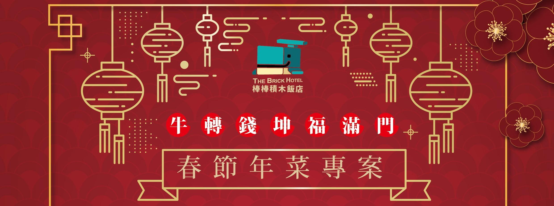 牛轉錢坤福滿門 春節年菜專案 除夕圍爐 初二回娘家~  超值優惠 NT$ 3,200 +10% 起